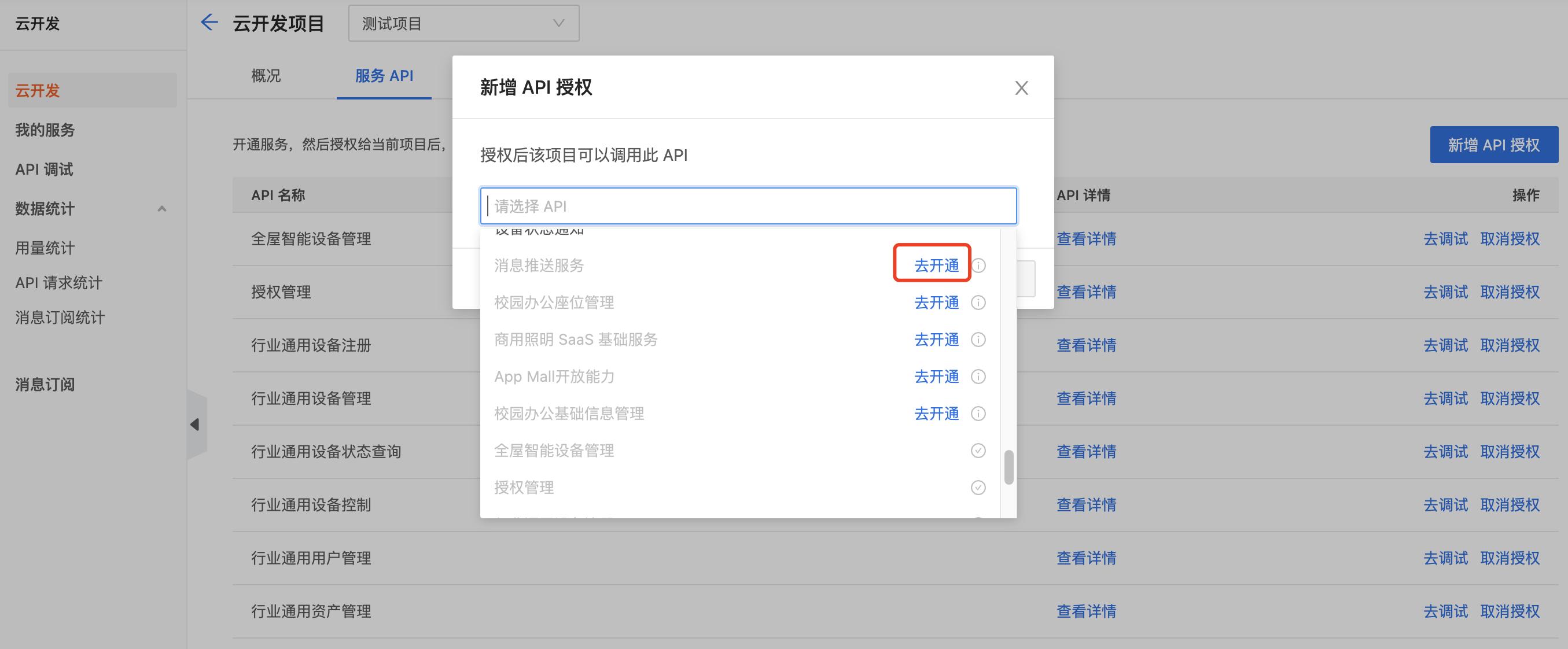 管理 API 服务