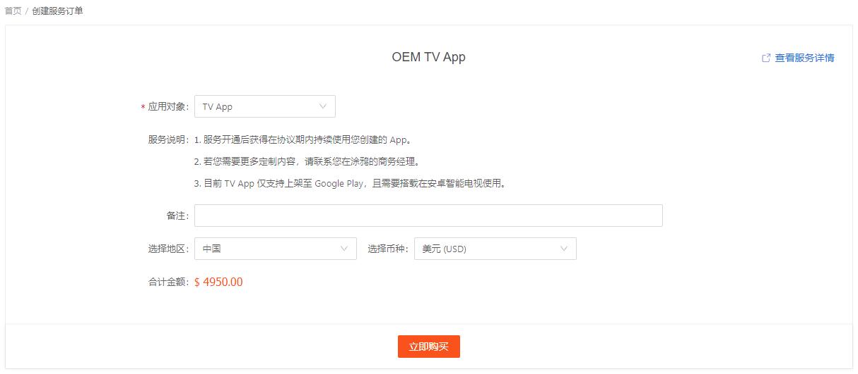 创建智能电视 OEM App