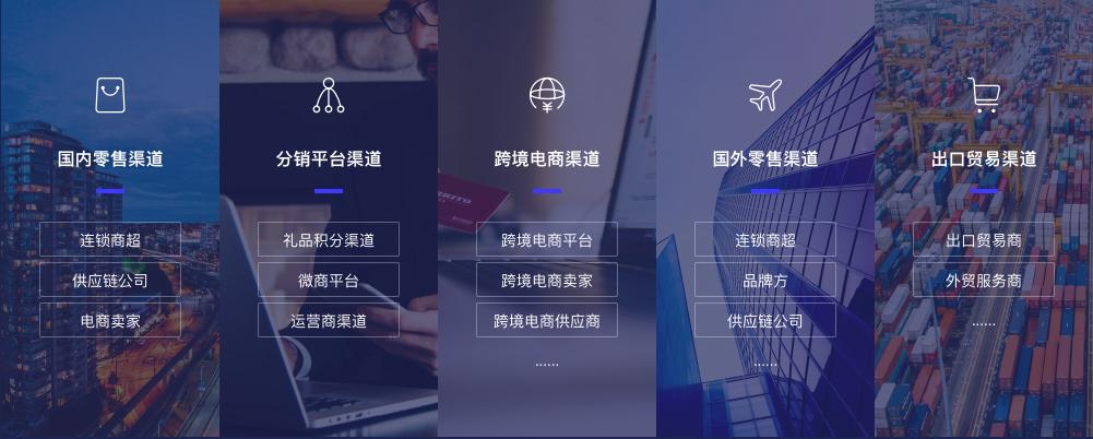 IoT 营销渠道平台