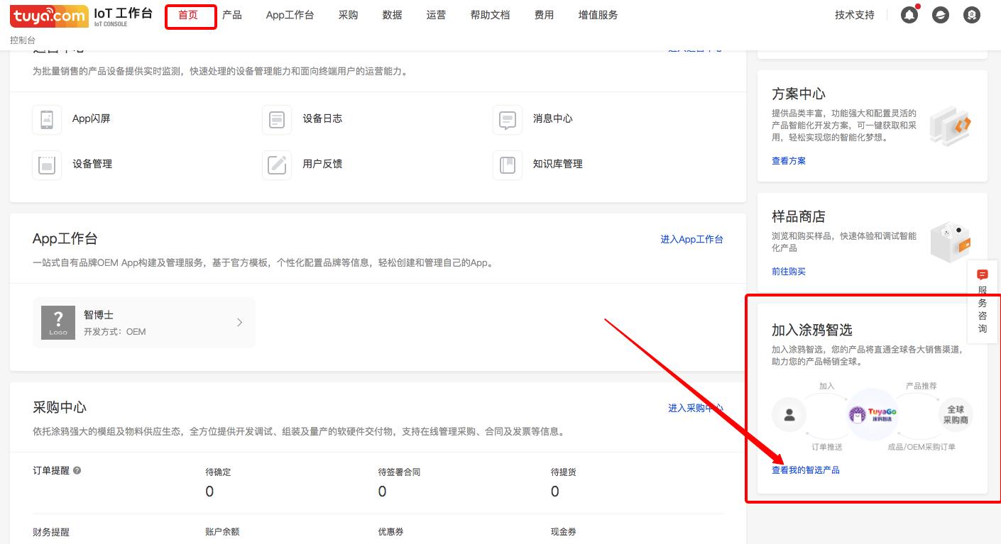 IoT平台产品加入涂鸦智选操作指引
