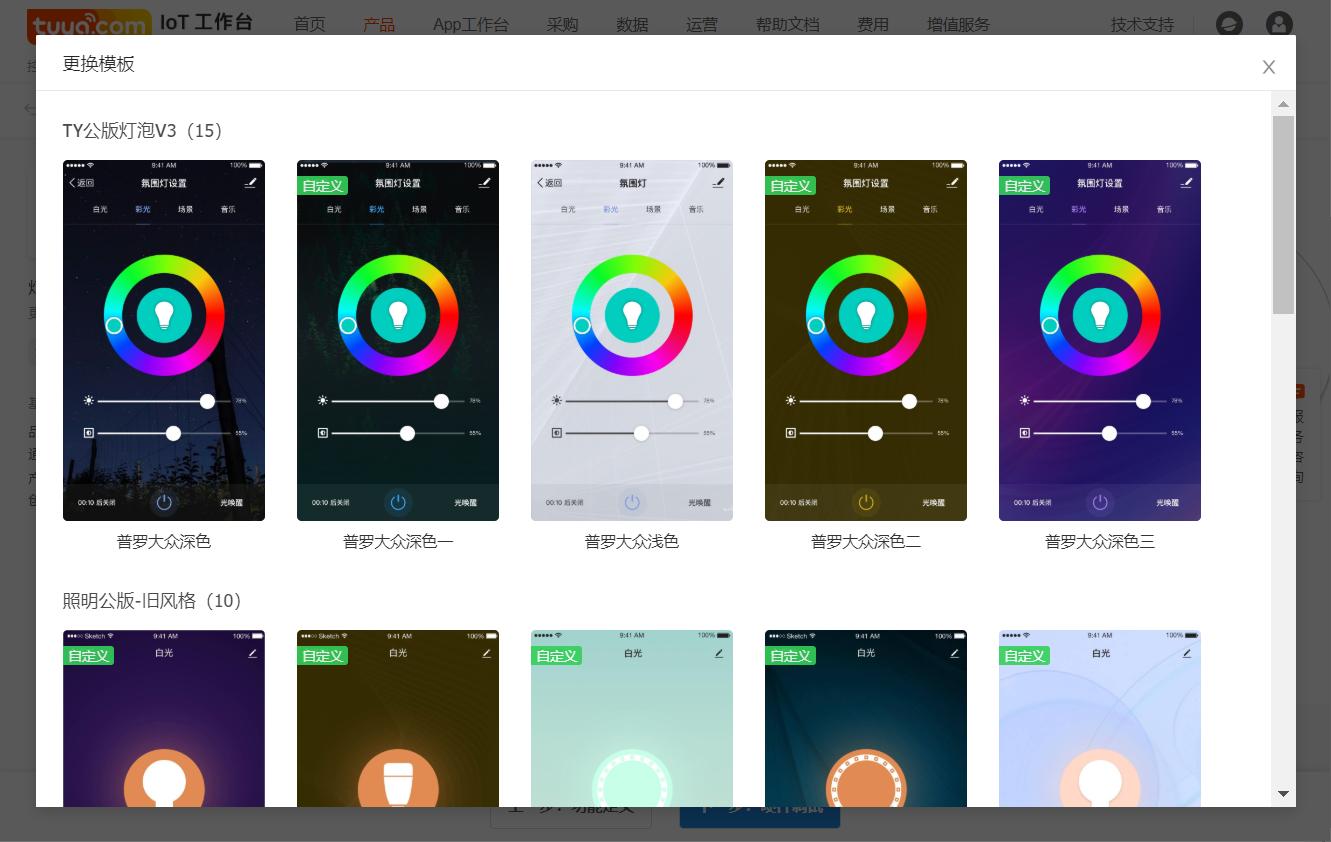 配置 App 界面