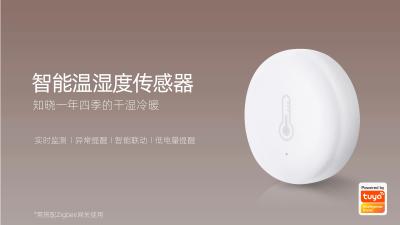 快速设计一款温湿度传感器产品原型(Zigbee SoC 免开发)