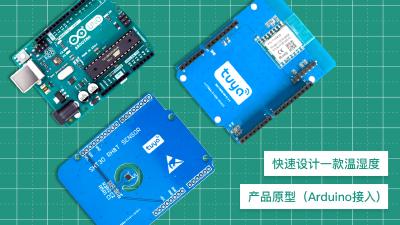 快速设计一款温湿度产品原型(Arduino 接入)
