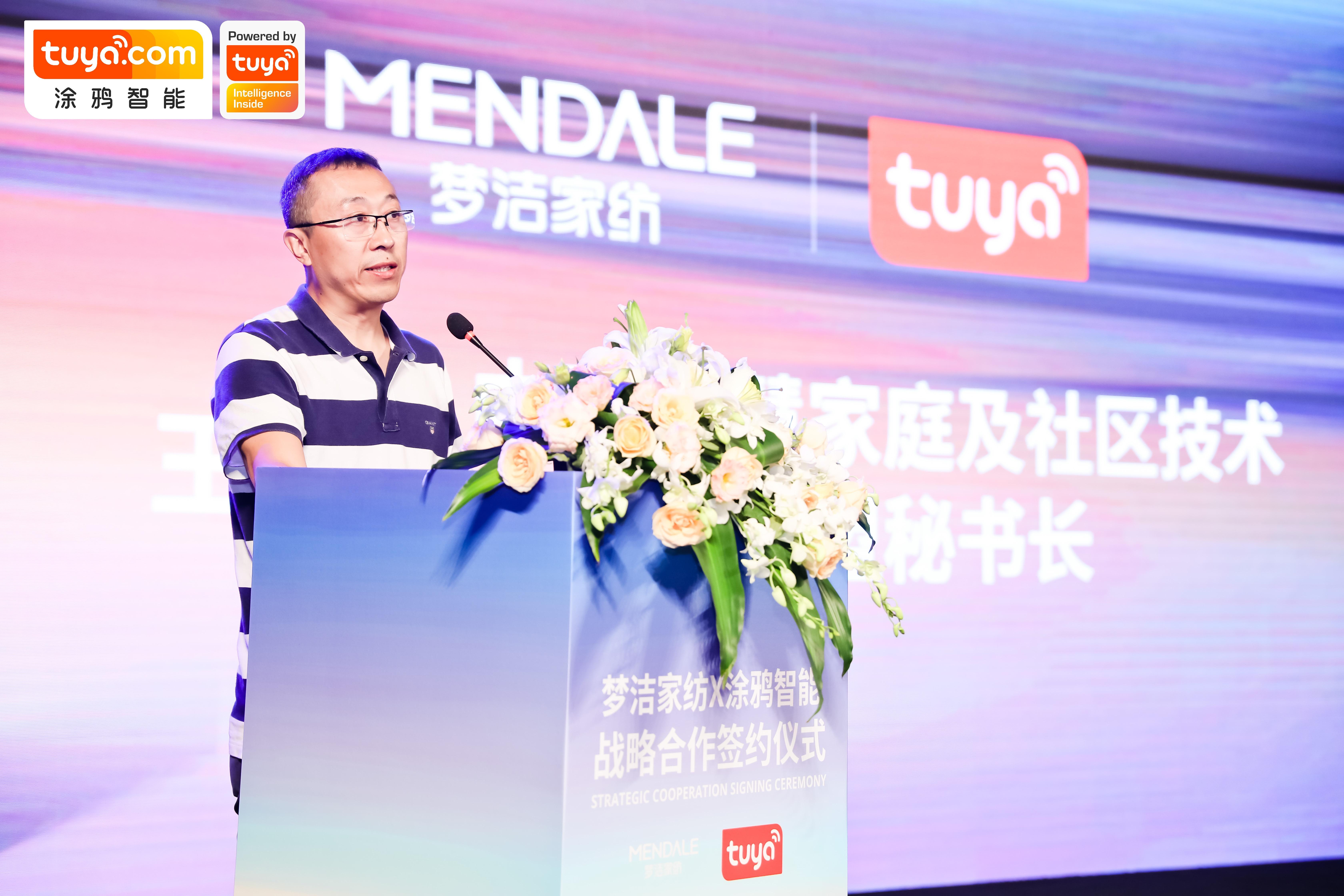 中国智慧家庭及社区技术与应用联盟秘书长王玺致辞