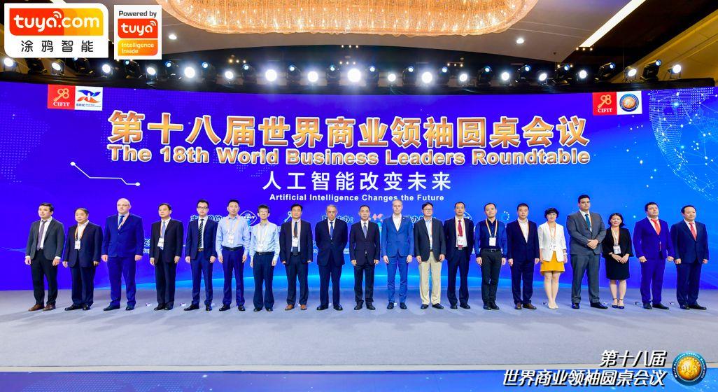 第18届世界商业领袖圆桌会议嘉宾合影