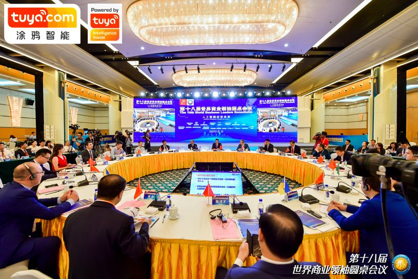 第18届世界商业领袖圆桌会议现场
