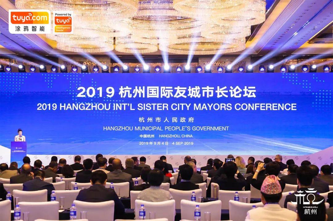 2019杭州国际友城市长论坛现场