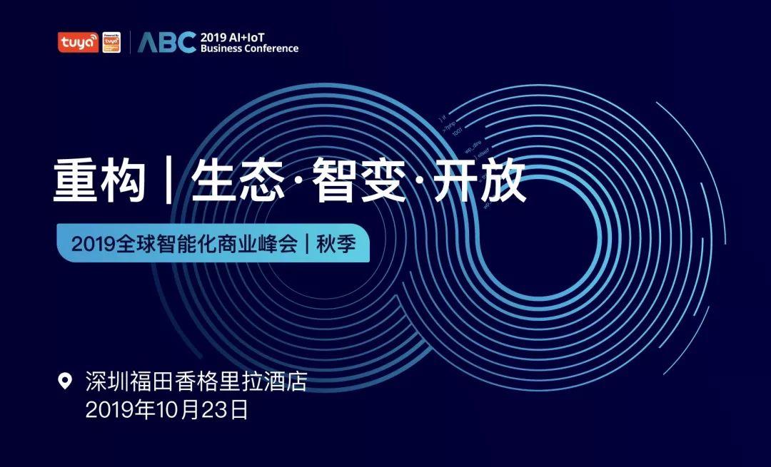 2019全球智能化商业峰会将于10月23日在深圳举办
