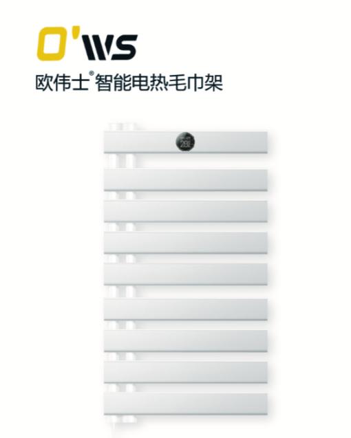 Ou Weishi Intelligent Electric Towel Rack