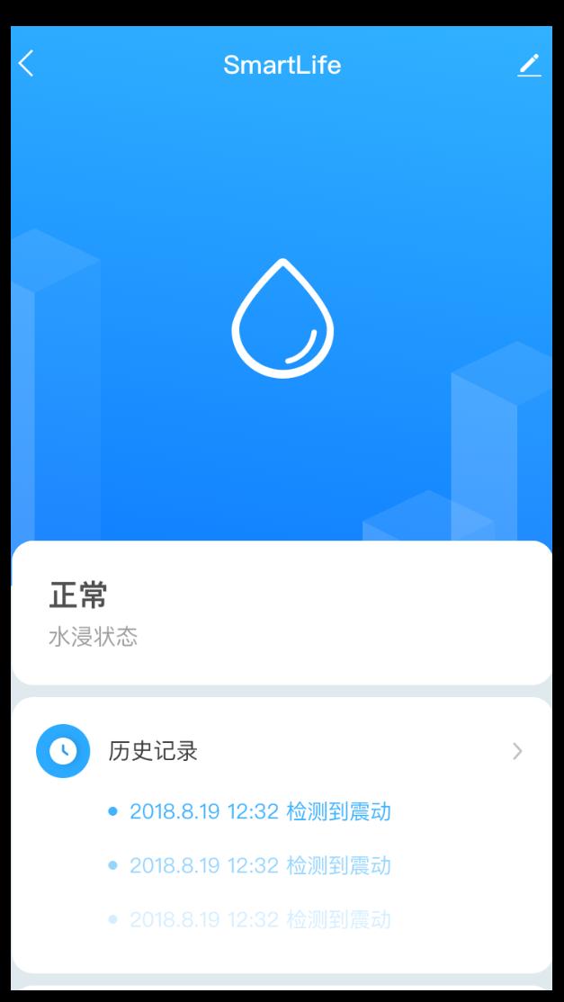 水浸传感器智能化方案